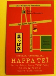 Happa-tei (2)