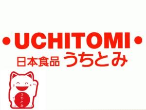 uchitomi_title1